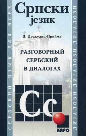 """Купить книгу """"Разговорный сербский в диалогах"""""""
