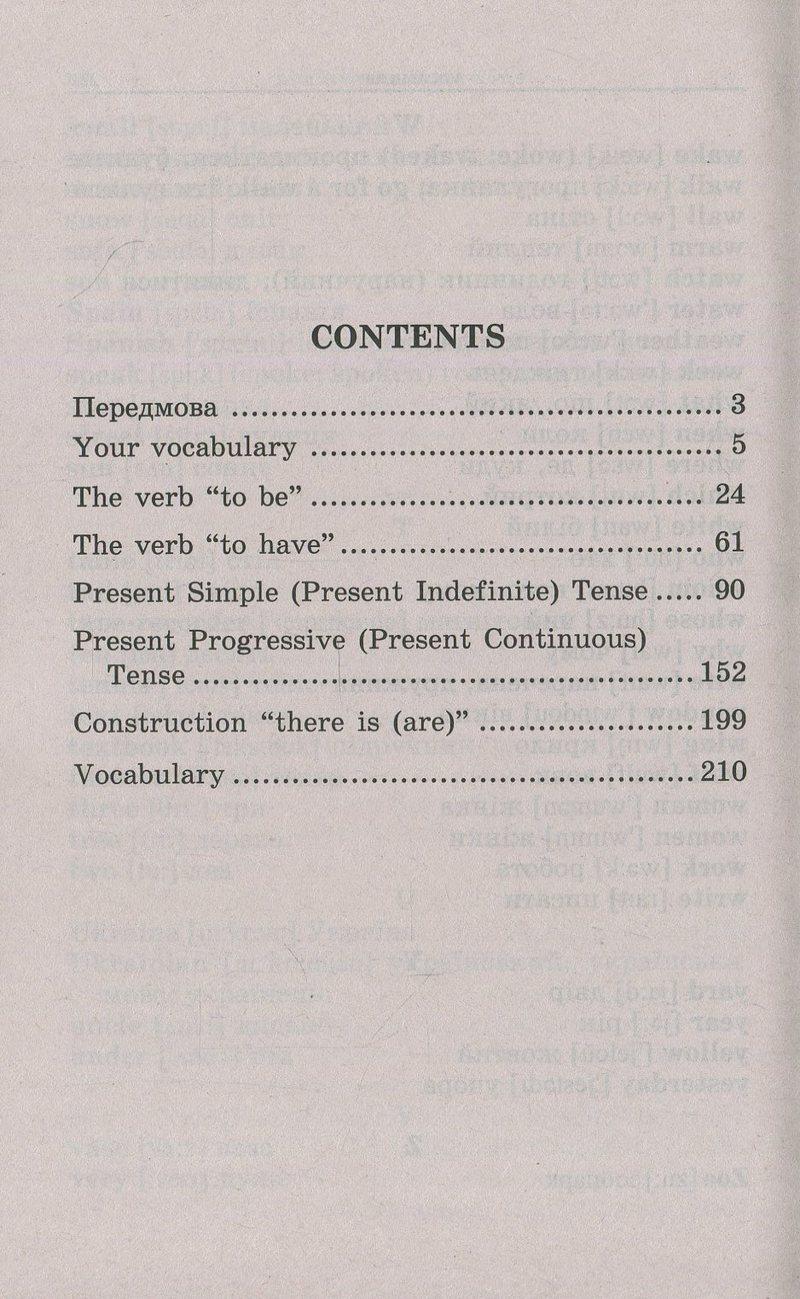 """Купить книгу """"Англійська мова. Граматика. Збірник вправ. Частина 1"""""""