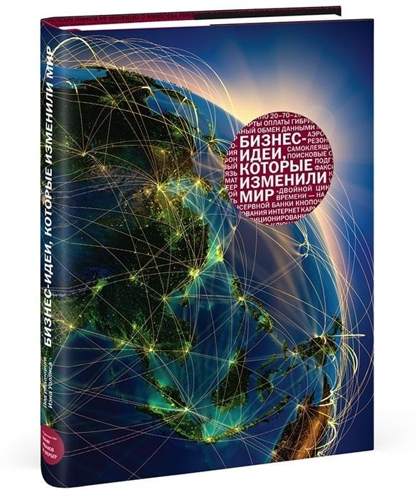 """Купить книгу """"Бизнес-идеи, которые изменили мир"""""""