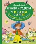 """Книга """"Незнайка и его друзья"""" обложка"""