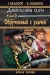 Обложка книги Владимир Лещенко