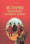 История Кубанского казачьего войска - купити і читати книгу