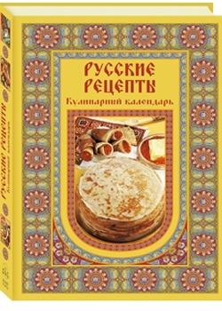 Русские рецепты. Кулинарный календарь - купить и читать книгу