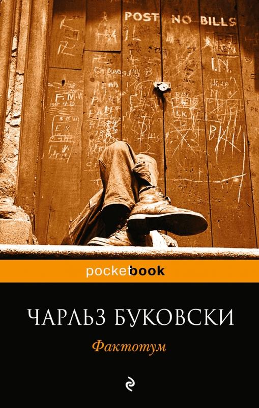 """Купить книгу """"Фактотум"""""""
