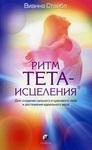 """Обложка книги """"Ритм Тета-исцеления"""""""