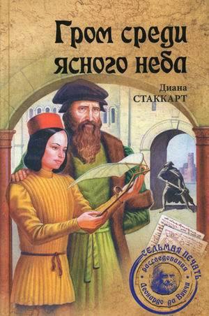 """Купить книгу """"Гром среди ясного неба"""""""