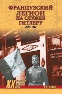 """Купить книгу """"Французский легион на службе Гитлеру. 1941-1944 гг."""""""
