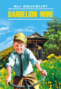 """Купить книгу """"Dandelion Wine / Вино из одуванчиков"""""""