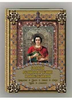"""Купить книгу """"Святой великомученик Пантелеимон"""""""