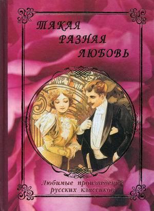 """Купить книгу """"Такая разная любовь"""""""