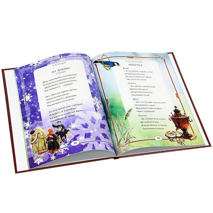 Добрые стихи для наших детей - купити і читати книгу