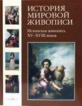 История мировой живописи. Испанская живопись XV- XVIII веков