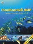 Подводный мир в 3D