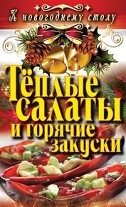"""Купить книгу """"Теплые салаты и горячие закуски"""""""