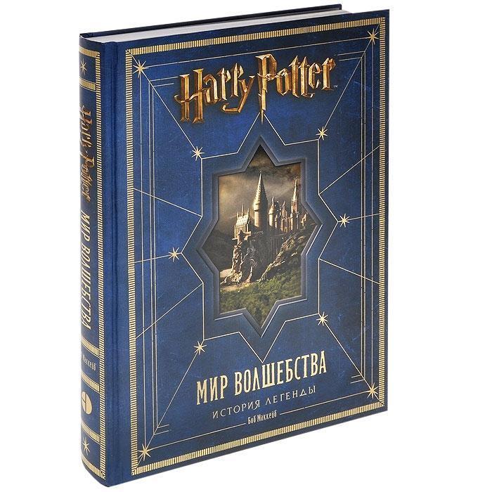 """Купить книгу """"Гарри Поттер. Мир волшебства. История легенды"""""""
