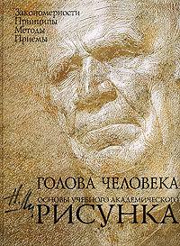 """Купить книгу """"Голова человека. Основы учебного академического рисунка"""""""