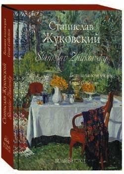 Станислав Жуковский / Stanislav Zhukovsky (подарочное издание) - купити і читати книгу