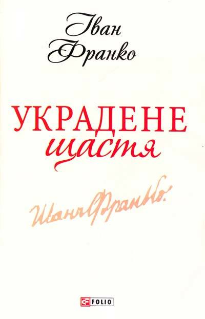 """Купить книгу """"Украдене щастя"""""""