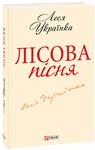 """Обложка книги """"Лісова пісня"""""""