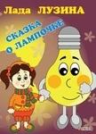 Сказка о лампочке