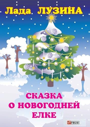 """Купить книгу """"Сказка о новогодней ёлке"""""""