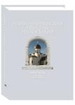 Марфо-Мариинская обитель милосердия 1909-2009. К 100-летию создания Обители