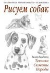 Рисуем собак