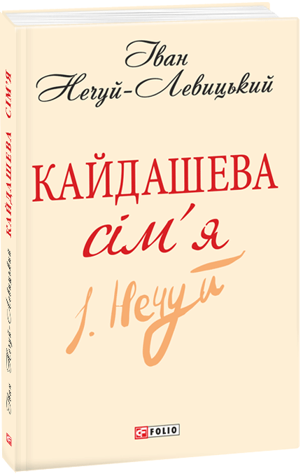 """Купить книгу """"Кайдашева сiм'я"""""""