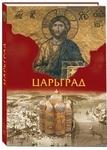Царьград (подарочное издание)