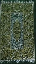 Коран (подарочное издание) - купити і читати книгу