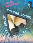 Обложки книг Агота Кристоф