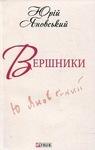 "Обложка книги ""Вершники"""
