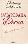 Зачарована Десна - купить и читать книгу