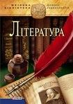 Література