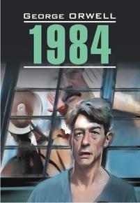 """Купить книгу """"1984"""""""