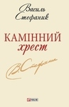 """Книга """"Камінний хрест"""" обложка"""