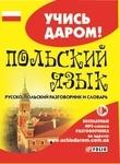 """Книга """"Русско-польский разговорник и словарь"""" обложка"""