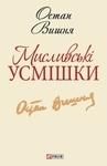 "Книга ""Мисливськi усмiшки"" обложка"