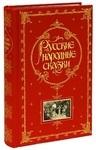 Русские народные сказки (подарочное издание)