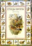 """Книга """"Птицы Европы (подарочное издание)"""" обложка"""