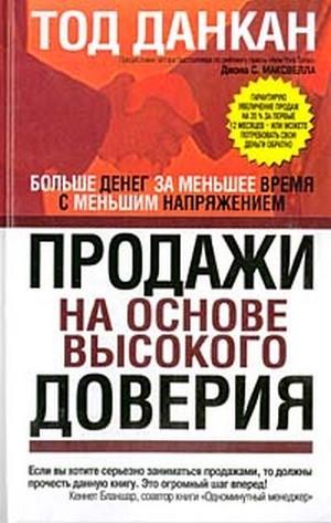 """Купить книгу """"Продажи на основе высокого доверия"""""""
