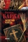 Обложка книги Василь Барка