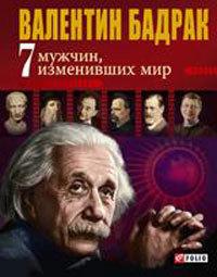 7 мужчин, изменивших мир - купить и читать книгу