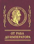 """Обложка книги """"Афоризмы. От раба до императора"""""""