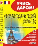 Русско-французский разговорник и словарь