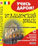 Русско-итальянский разговорник и словарь