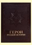 Герои русской истории / Characters of Russian History (подарочное издание)