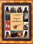 Песнь о Гайавате (подарочное издание) - купить и читать книгу
