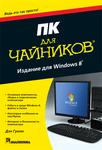 ПК для чайников, издание для Windows 8