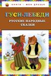 Гуси-лебеди. Русские народные сказки